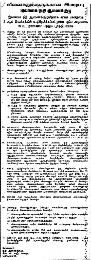 bid_tamil